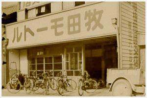 昔の後藤電機製作所
